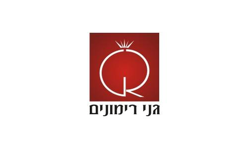 עיצוב לוגו: גני רימונים