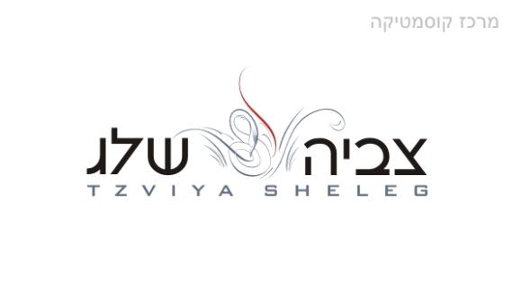 עיצוב לוגו: צביה שלג