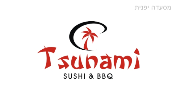 עיצוב לוגו: צונאמי
