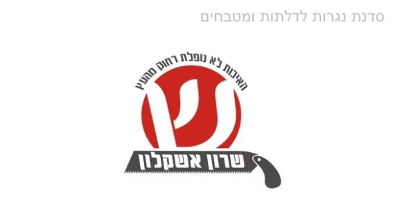 עיצוב לוגו: שרון אשקלון