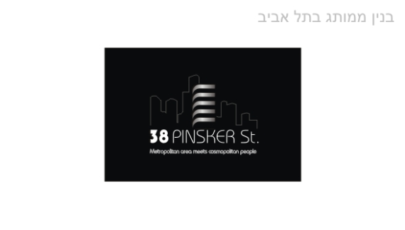 עיצוב לוגו: פינסקר 38