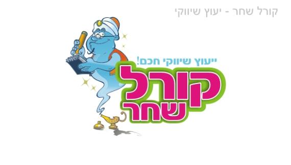 עיצוב לוגו: קורל שחר