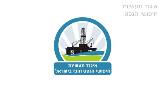 עיצוב לוגו: איגוד תעשיות חיפושי הנפט והגז בישראל