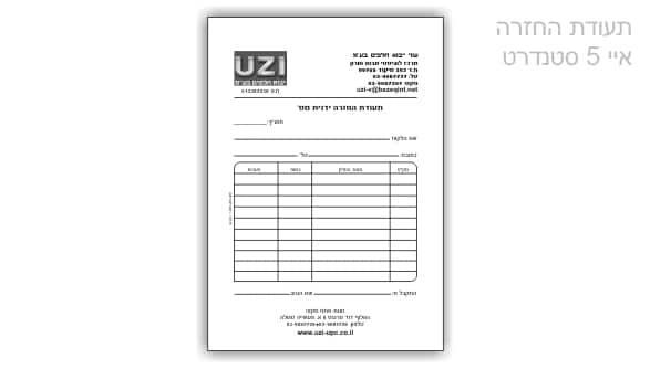 תעודות משלוח