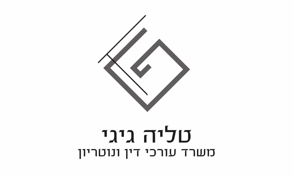 עיצוב לוגו: טליה גיגי