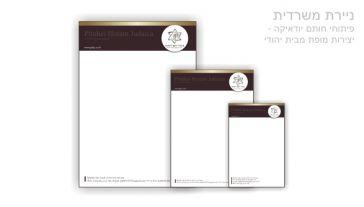 חבילת מיתוג - פיתוחי חותם יודאיקה